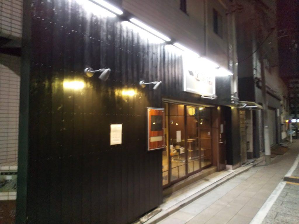 一道麺屋の外観
