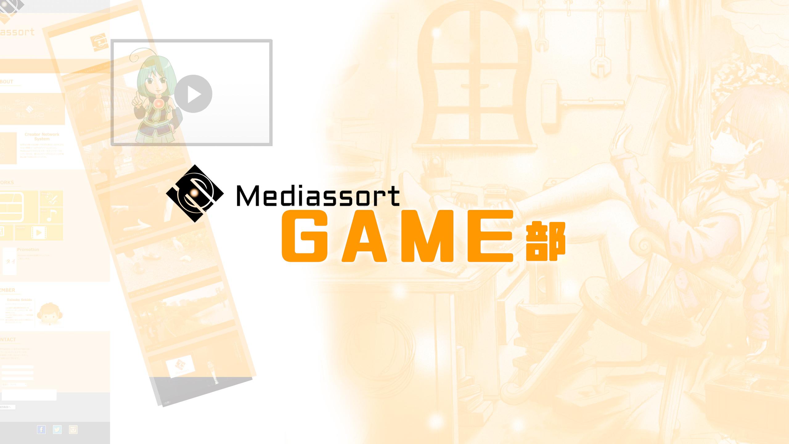 【ゲーム部】設立、Youtubeを通じて様々なゲームの配信をしていきます。