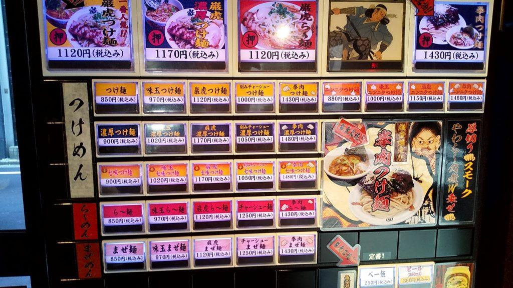 麺屋武蔵巌虎の券売機