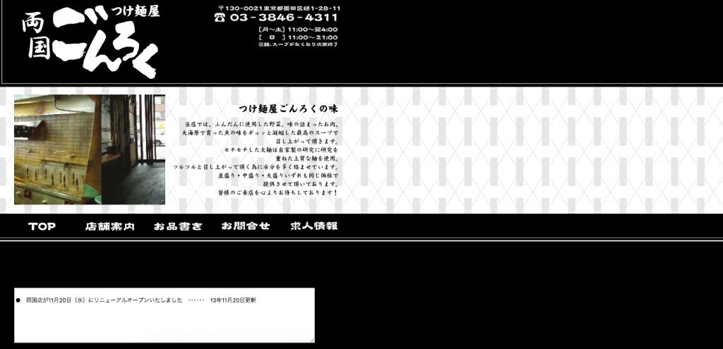 ごんろくのwebサイトのスクリーンショット