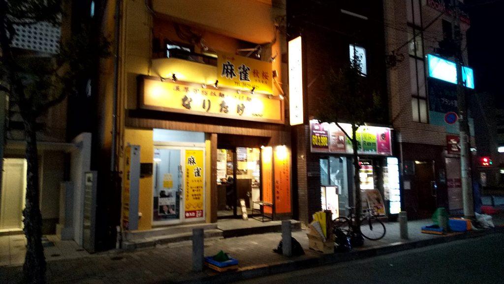 なりたけ錦糸町店の外観