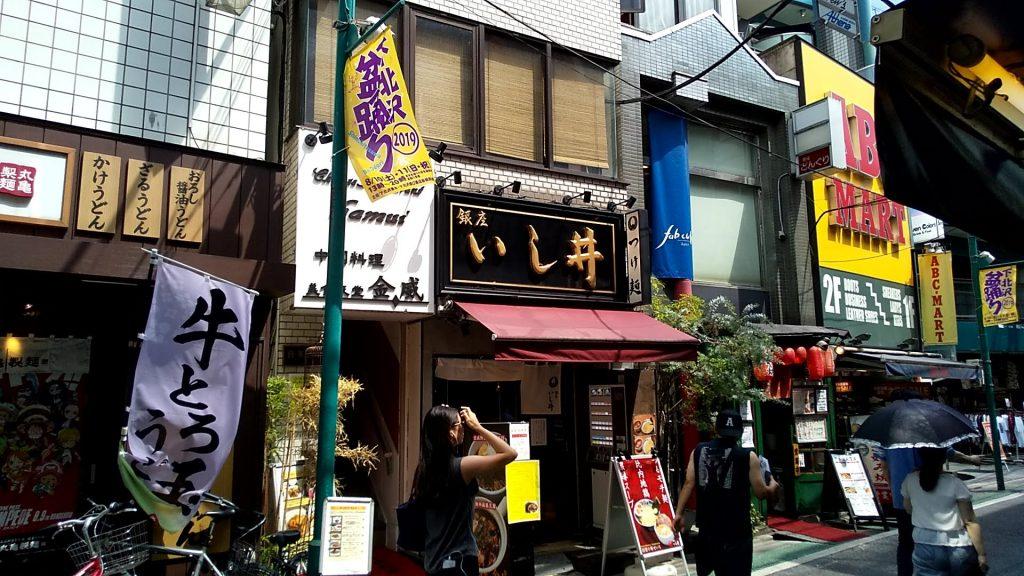 銀座いし井下北沢店の外観