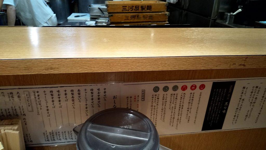 銀座いし井下北沢店で見つけた三河屋製麺