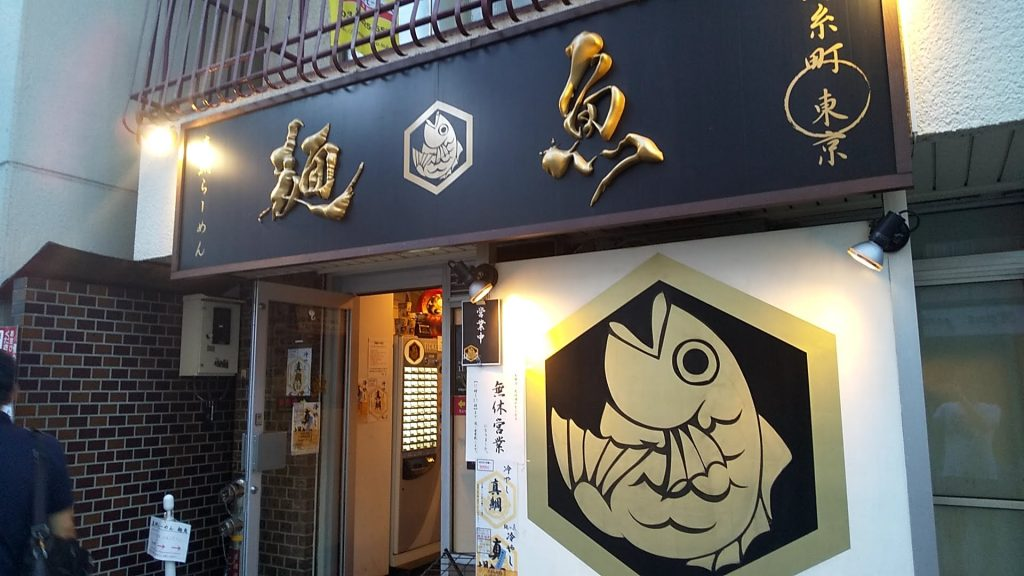 麺魚本店の外観