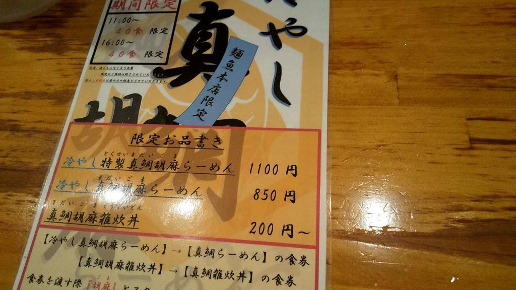 麺魚本店の卓上