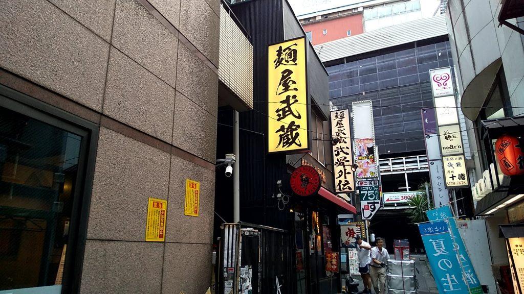 麺屋武蔵武骨外伝の外観