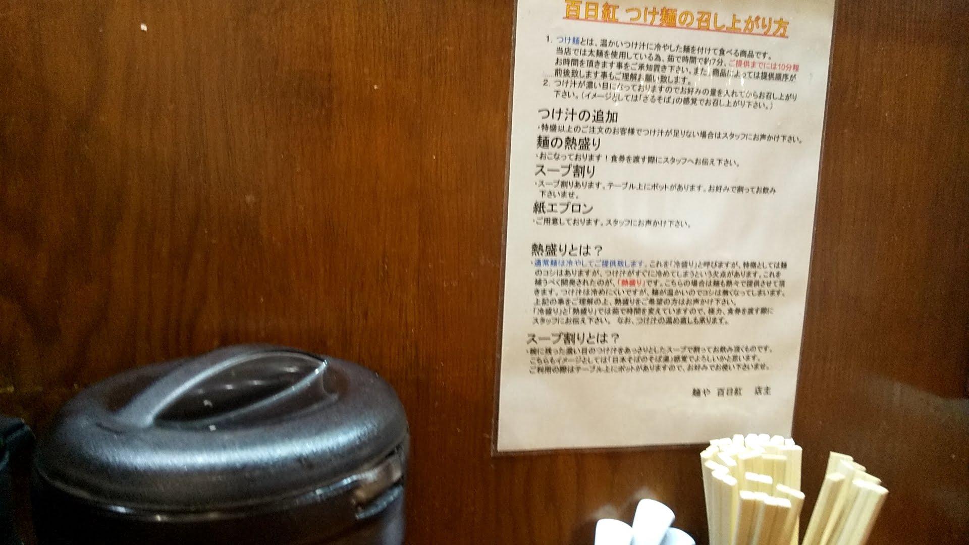 麺や百日紅の注意書き