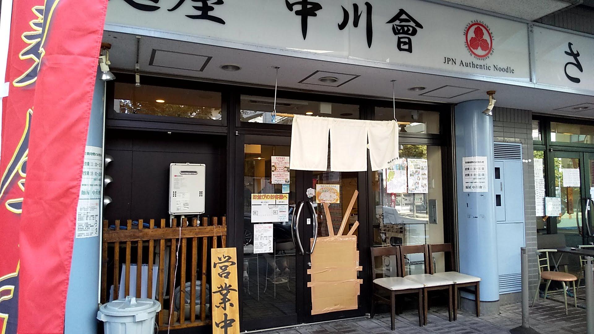 中川會住吉店の外観