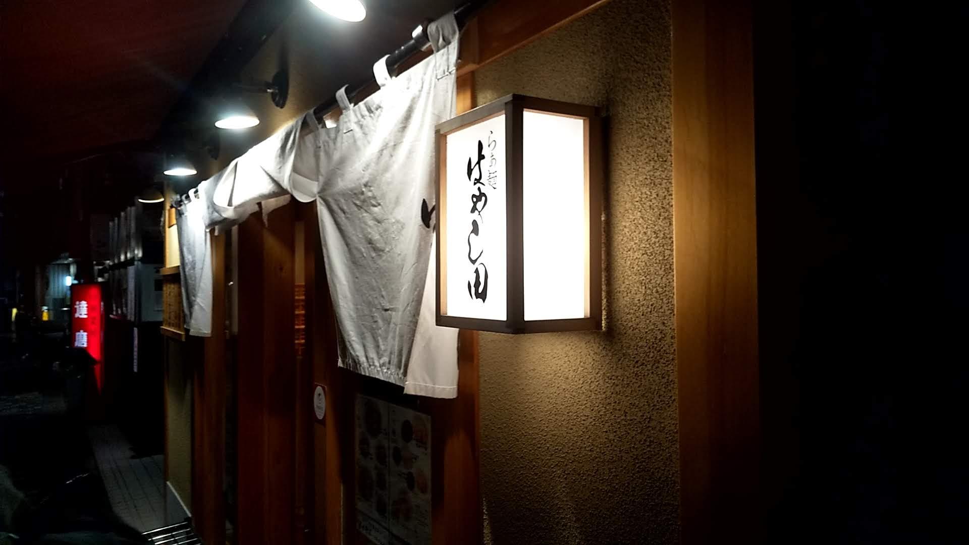 はやし田新宿店の外観