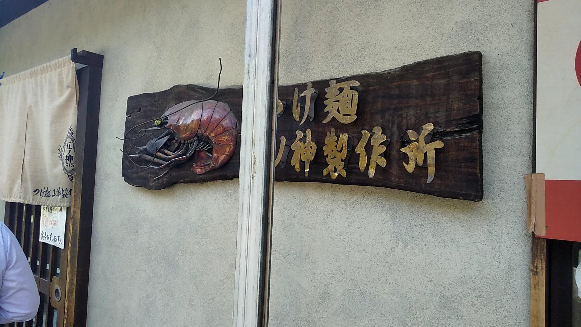 五ノ神製作所の外観
