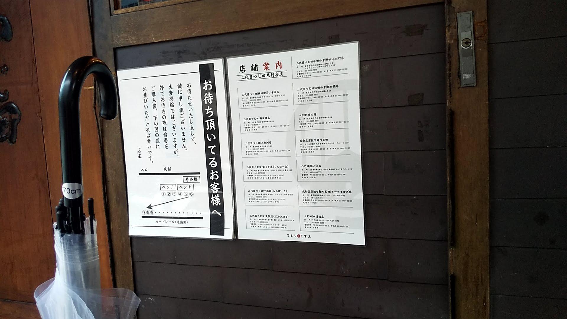つじ田神田御茶ノ水店の注意書き