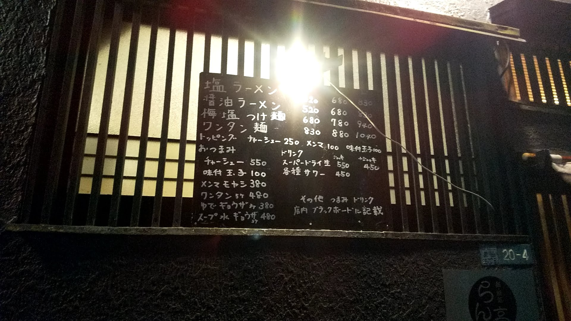 らん亭の外壁にある手書きメニュー