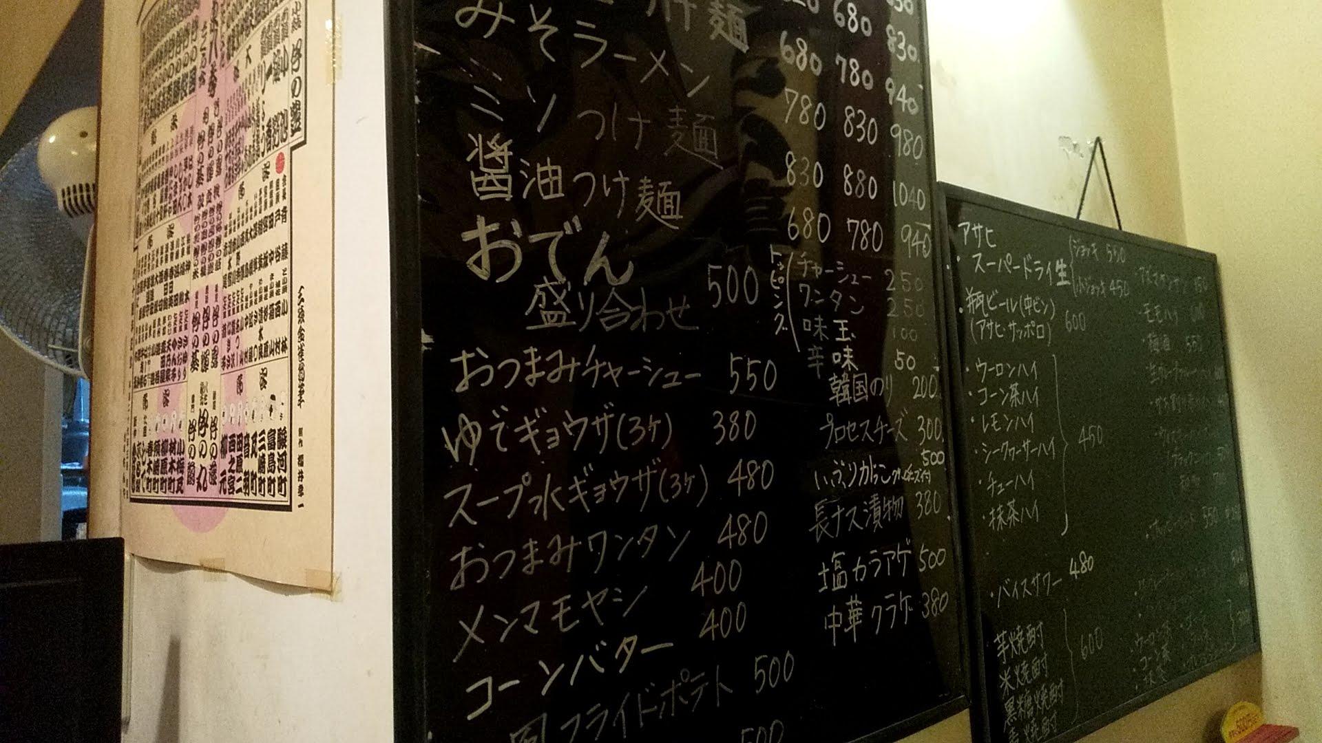らん亭の店内のメニュー表