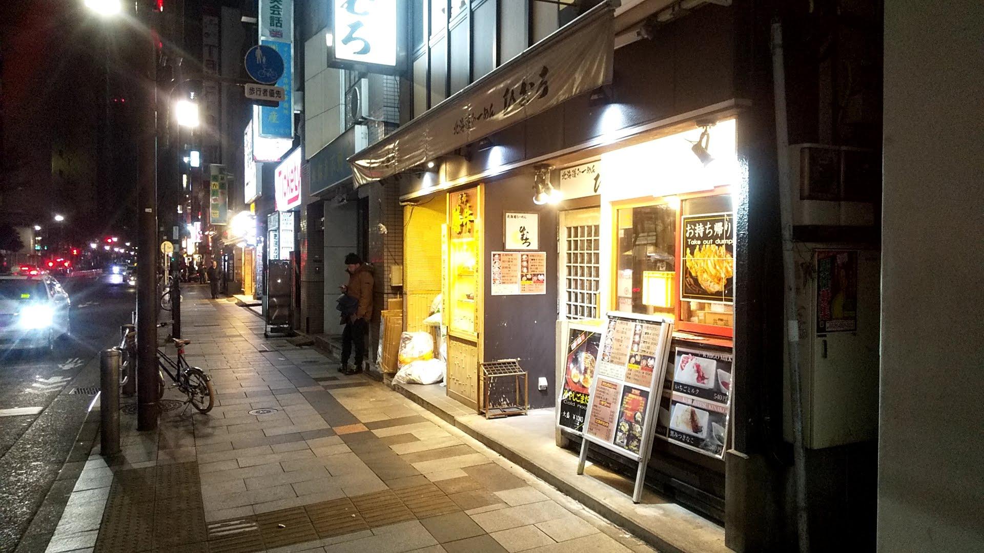 ひむろ錦糸町店の外観