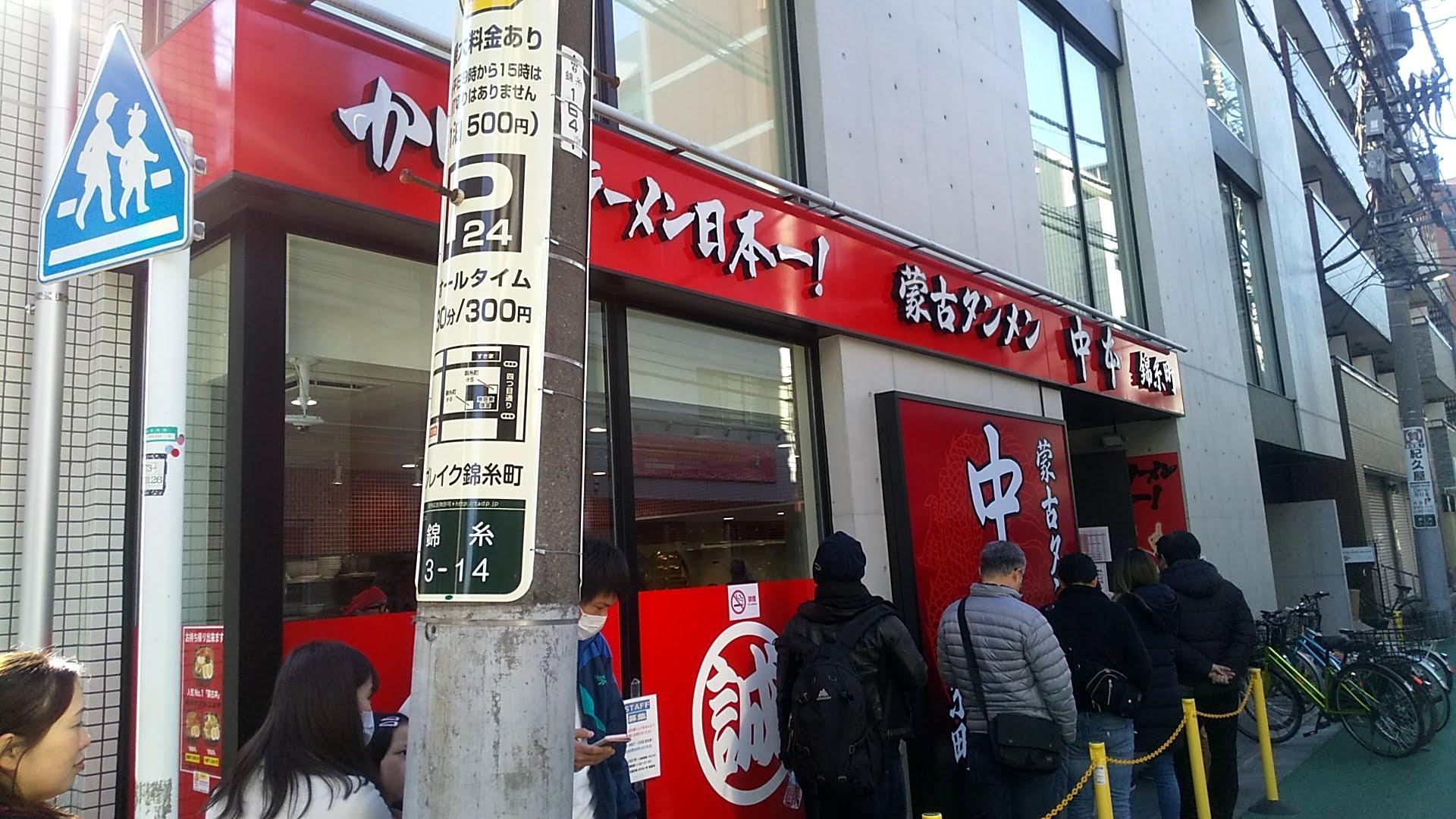 蒙古タンメン中本錦糸町店の外観