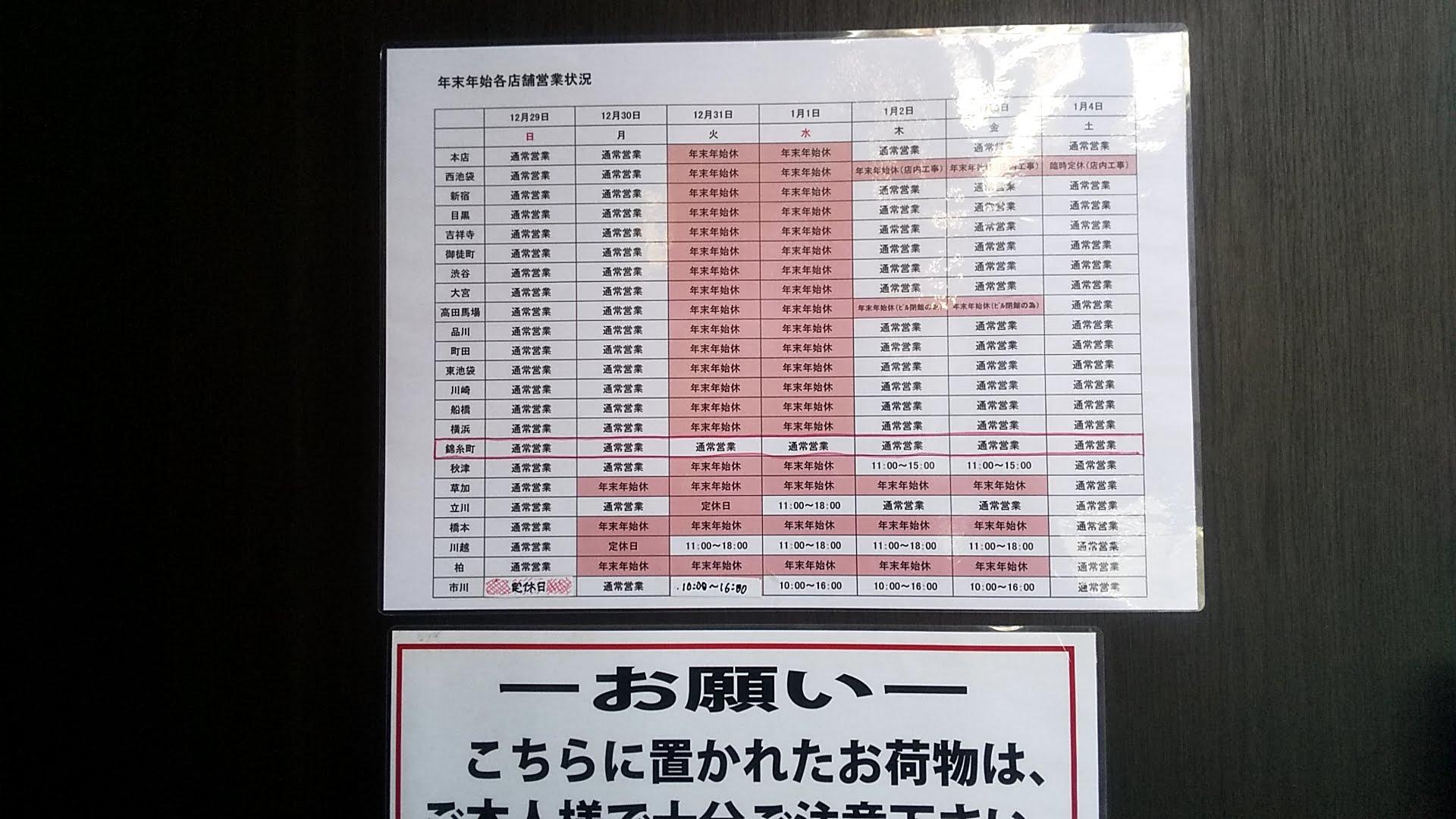 蒙古タンメン中本錦糸町店の年末年始のシフト表