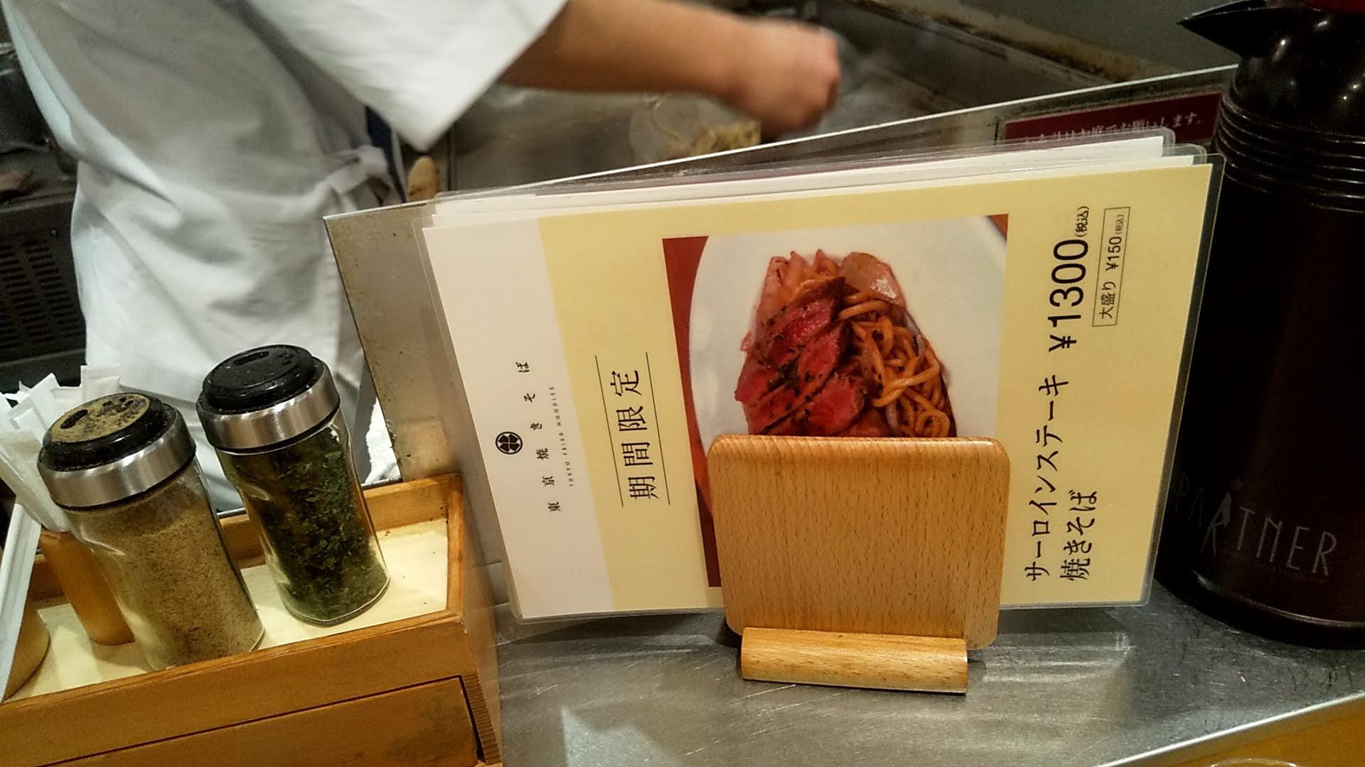東京焼きそばの調理風景