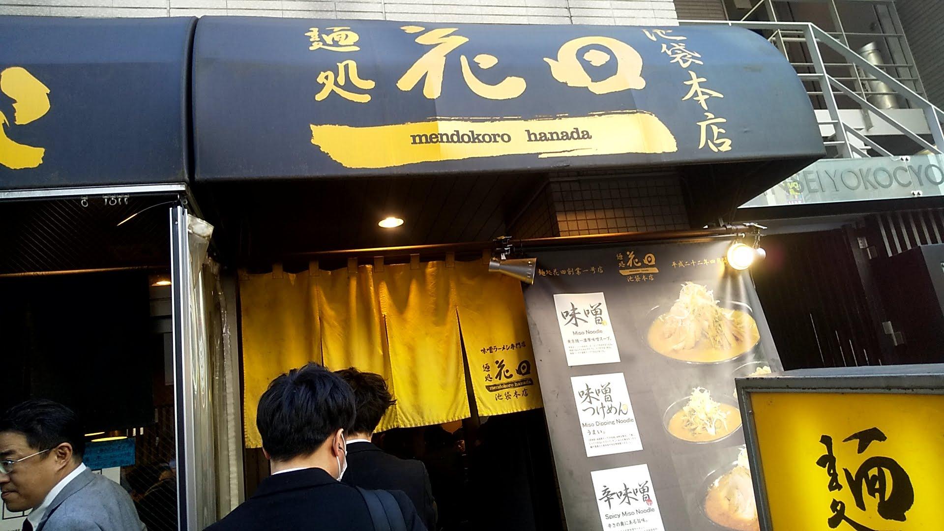 麺処花田池袋店の外観