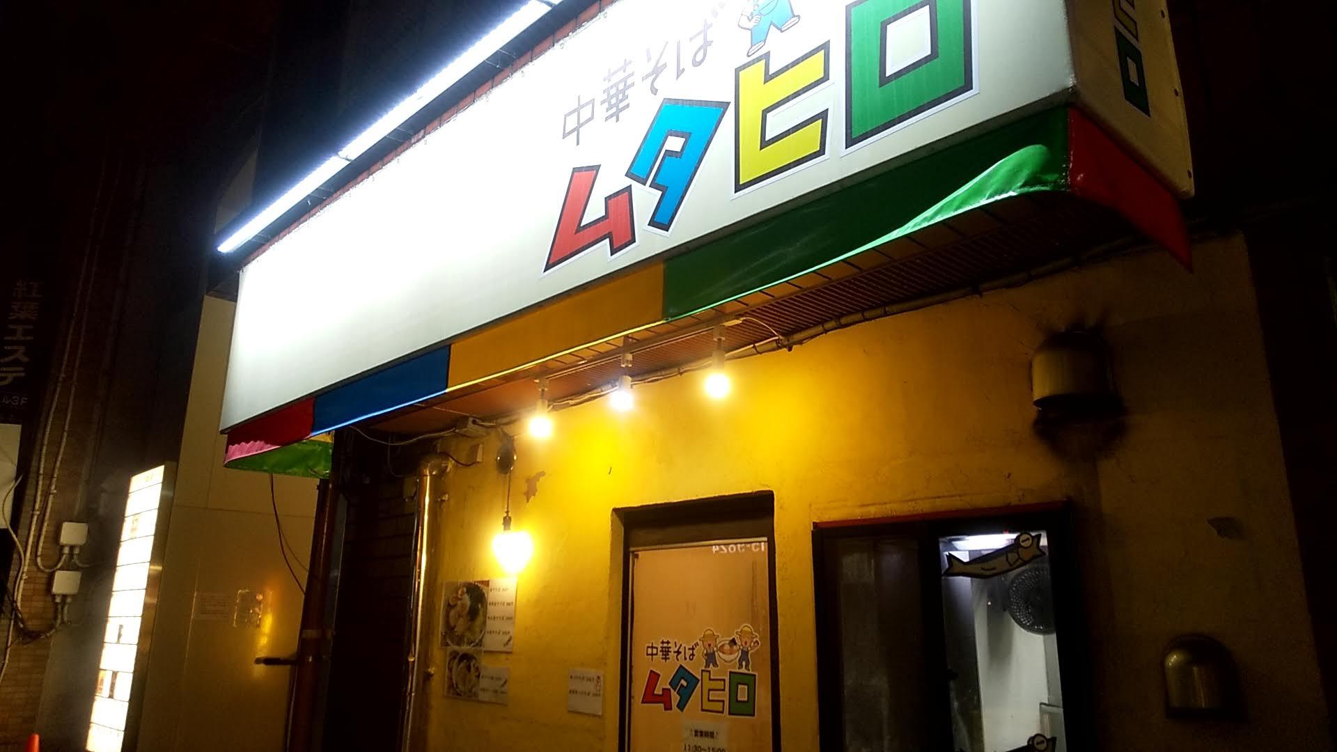 ムタヒロ錦糸町店の外観