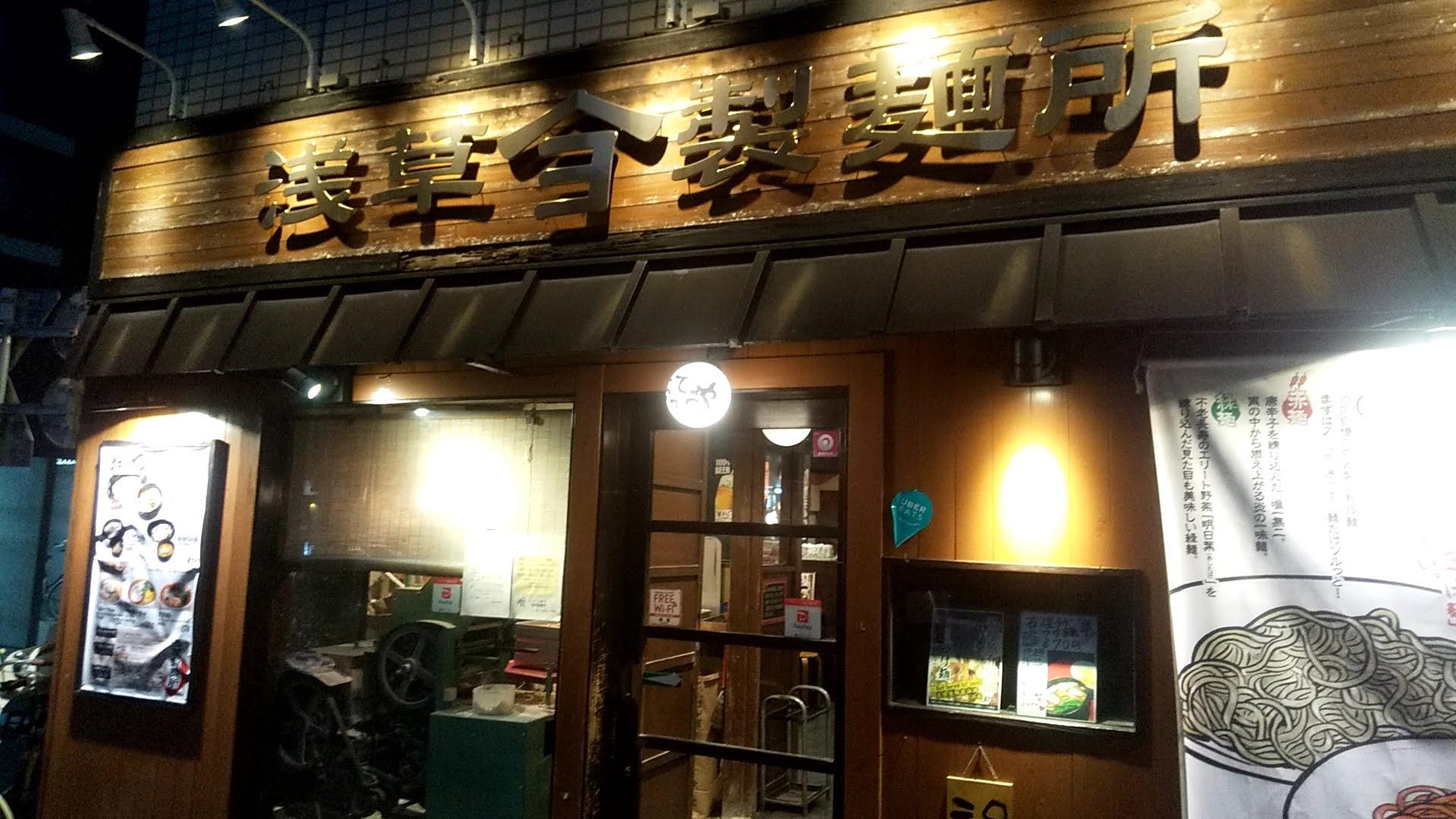 浅草製麺所の外観