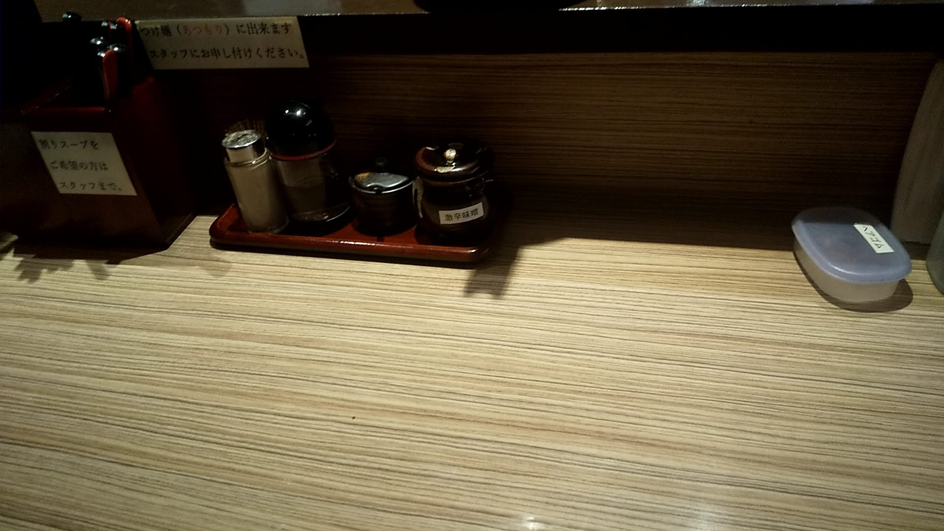 麺屋宮本の卓上