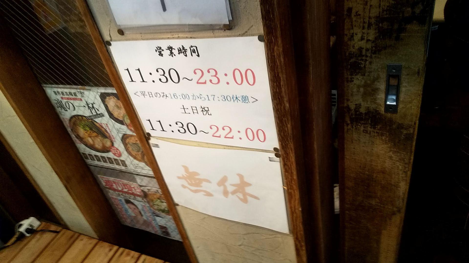 えん寺池袋店の営業時間