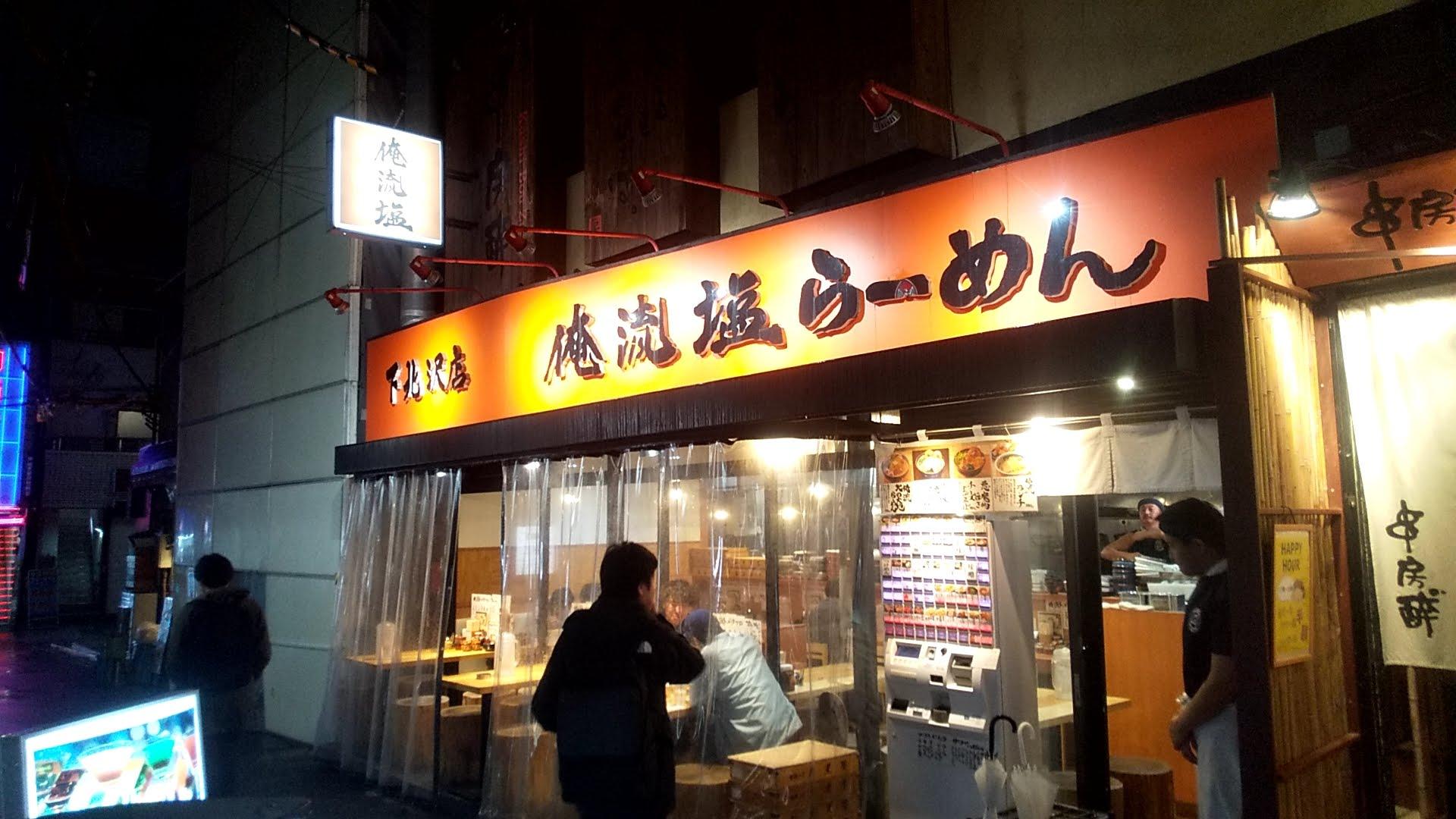 俺流塩ラーメン下北沢店の外観