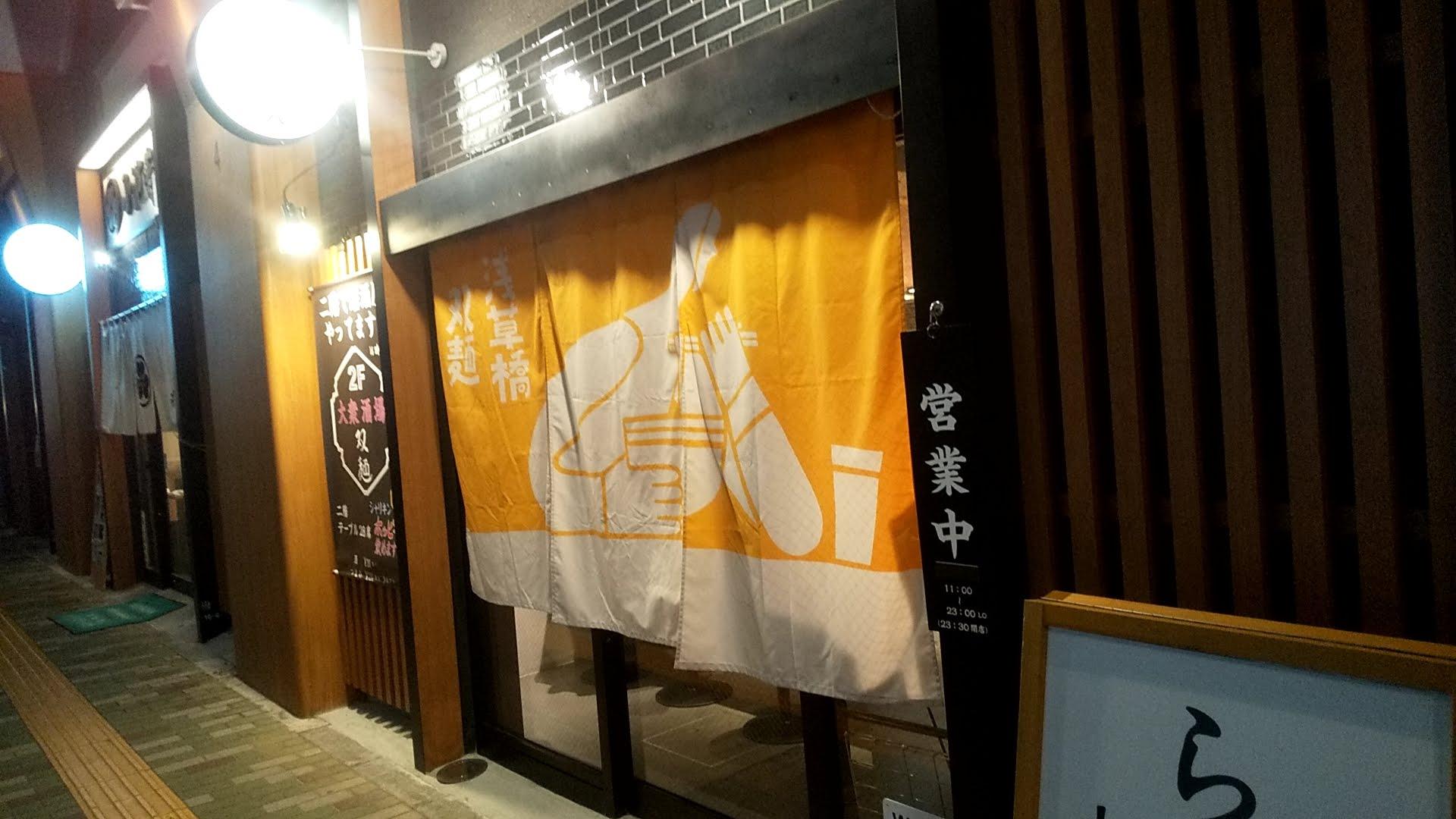 浅草橋駅に最近できた双麺
