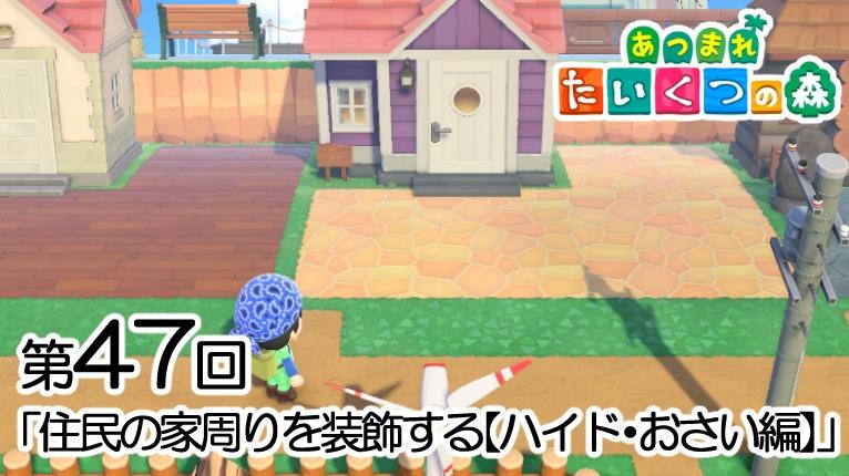 自宅周り あつ森 【あつ森】道ひいて庭作ればそれっぽい住宅街は簡単【島クリエイト】