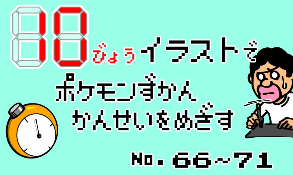 完成 ポケモン 図鑑