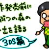 新作発売前にどうぶつの森の思い出を語る・3DS編