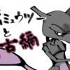 WEB絵描き最強スマブラーを目指す旅【日本最強ミュウツー使いKentoさんと稽古編】