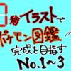 10秒イラストでポケモン図鑑完成を目指す【No.1~3】