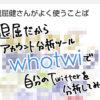 退屈だからアカウント分析ツール「whotwi」で自分のTwitterを分析してみた