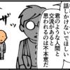 【第26話】屑山くんのノープラン高校入学物語
