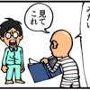【第27話】屑山くんのノープラン高校入学物語