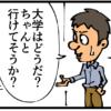 【第35話】屑山くんのノープラン高校入学物語