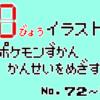 10秒イラストでポケモン図鑑完成を目指す【No.72~76】