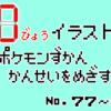 10秒イラストでポケモン図鑑完成を目指す【No.77~82】
