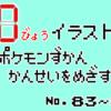 10秒イラストでポケモン図鑑完成を目指す【No.83~87】