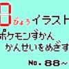 10秒イラストでポケモン図鑑完成を目指す【No.88~91】